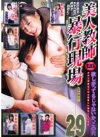 「美人教師 暴行現場 29」のパッケージ画像