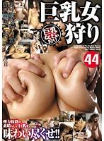 巨乳女狩り 44 - 月額アダルトDVDレンタル - DMM.R18