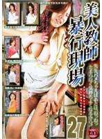 「美人教師 暴行現場 27」のパッケージ画像