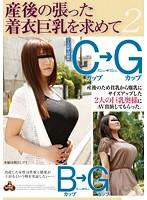 産後の張った着衣巨乳を求めて 2 Bカップ→Gカップ