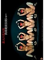 「素人巨乳M女拘束絶頂公開ショー」のパッケージ画像