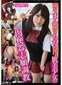 【数量限定】ロリまんロリちちロリ肌美少女の肉便器志願調教