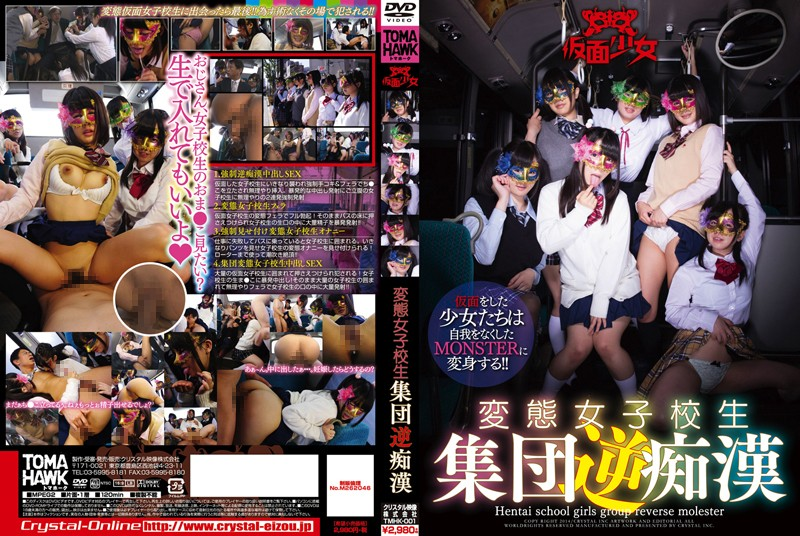 TMHK-001 Hentai School Girls