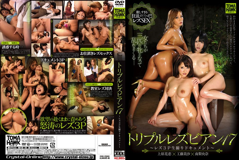 TMHK-003 Triple Lesbian 17