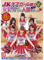 [TMHK-009] When Guys Emter School Cheerleader Club {HEVC} (414MB MKV x265)