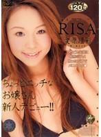 「ピュアinハート RISA 愛原理彩」のパッケージ画像