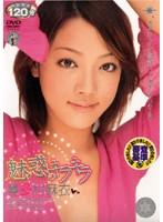 「魅惑のキラキラ 喜多村麻衣」のパッケージ画像