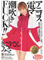 「アニコス電マ潮吹きFUCK!! きこうでんみさ」のパッケージ画像