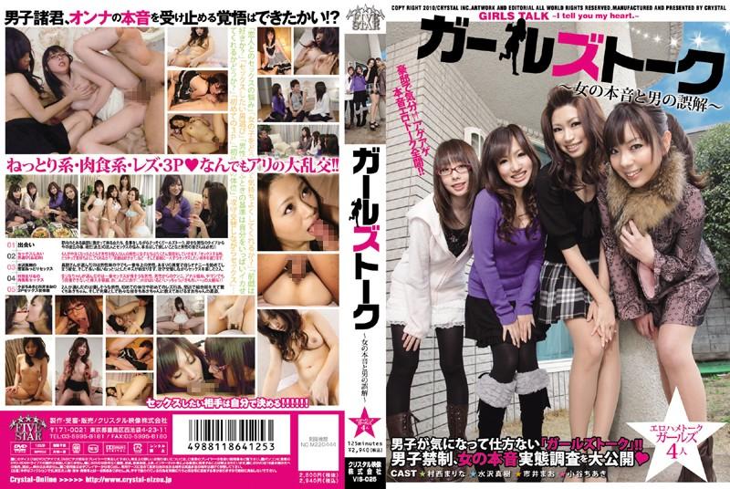 49vis025pl VIS 025 Maki Mizusawa, Marina Muranishi, Mao Ichii and Chiaki Kotani   Girls Talk   Women's Motive and a Man's Misunderstanding