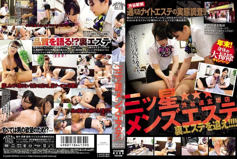 49vis039pl VIS 039 Emiri Nagasawa   Shibuya Beauty Salon Massage Girls