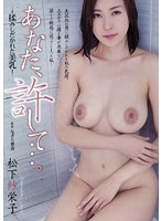 あなた、許して…。 揉みしだかれた美乳 松下紗栄子