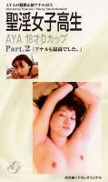 「聖淫女子校生 AYA18才Dカップ PART.2」のパッケージ画像