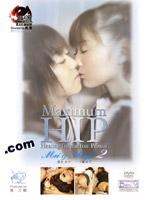 「Muximum HIP Mei&Megu 2」のパッケージ画像