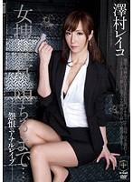 女捜査官、堕ちるまで… —怨恨のアナルレイプ— 澤村レイコ