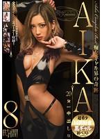 痴女ギャル界の奇跡 AIKA 8時間(2枚組)