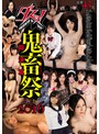 ダスッ!鬼畜祭総決算2016(2枚組)