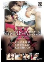「トリプルエックス ニンフズ&ヴィーナス」のパッケージ画像