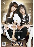 「ロリロリ!セックスメイド 宝生瑠璃&大塚ひな」のパッケージ画像