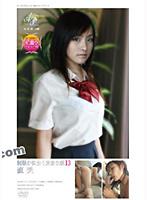 オーロラプロジェクト「制服が似合う素敵な娘 13 直美(鮎川なお)」