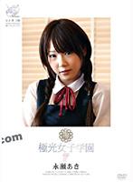 「極光女子学園7 永瀬あき」のパッケージ画像