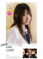 「制服が似合う素敵な娘 14 さやか」のパッケージ画像