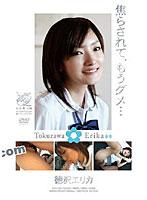 「焦らされて、もうダメ… 徳沢エリカ」のパッケージ画像