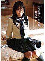 「制服が似合う素敵な娘 16 真崎寧々」のパッケージ画像