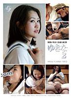 「制服が似合う素敵な娘 20 平井ゆきな 2」のパッケージ画像