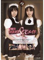 「究極のロリロリ!SEXメイド つぼみ&椎名りく」のパッケージ画像