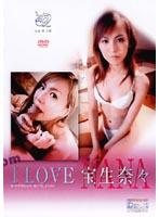 「I LOVE NANA 宝生奈々」のパッケージ画像