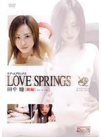 「LOVE SPRINGS 田中瞳 [前編]」のパッケージ画像
