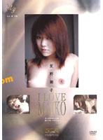 「I LOVE MAIKO 星野舞子」のパッケージ画像