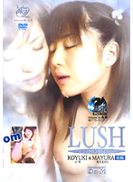 「LUSH GIRLS GO CRAZY 後編」のパッケージ画像