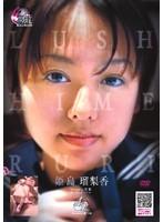 「LUSH HIME RURI 姫島瑠梨香」のパッケージ画像