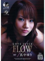 LOVE JUICE FLOW 真中ゆり