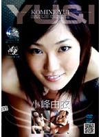 「YU&I 小峰由衣」のパッケージ画像