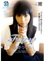 「Fairy 星野つぐみ」のパッケージ画像