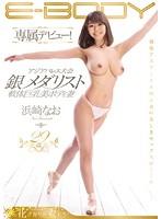アジアバレエ大会銀メダリストE-BODY専属デビュー!軟体巨乳美ボディ妻 浜崎なお