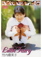 Little Fairy 竹内優美子