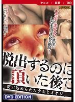 【アニメ】脱出するのは頂いた後で 〜閉じ込められた少女とオヤジ〜 [DVD Edition]