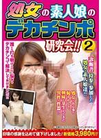 処女の素人娘のデカチンポ研究会!!2/13797-001