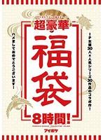 アイポケファンの皆さまへ!超豪華福袋8時間!IP女優30人×人気シリーズ3...