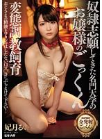 奴隷志願してきた名門大学のお嬢様のごっくん変態...