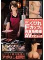 しずく(肉食系奥様)の無料サンプル動画/画像2