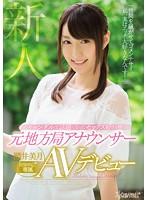 スキャンダルで話題になったセックス好きと噂の元地方局アナウンサー 櫻井美月 kawaii*専属AVデビュー