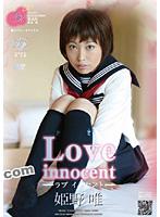 「Love innocent 姫野唯」のパッケージ画像