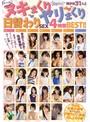 kawaii*美少女31人と選び放題ヌキまくりヤリまくり日替わりSEX 4時間BEST!!