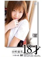 18才 田咲優花
