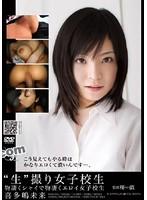 '生'撮り女子校生 喜多嶋未来