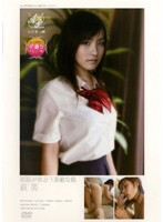 「制服が似合う素敵な娘 直美」のパッケージ画像